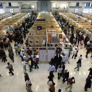 Tbilisi International Exhibition