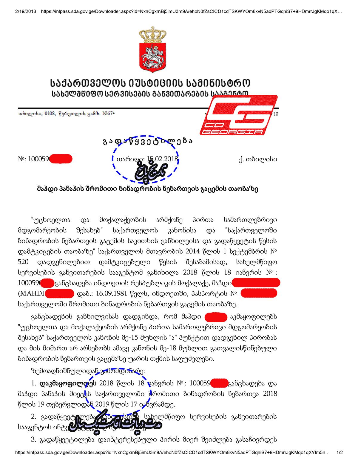 نمونه اقامت کارمندی گرجستان