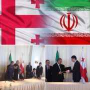 تفاهم نامه مهم گرجستان و ایران