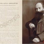 استقلال گرجستان