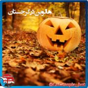 هالووین در گرجستان