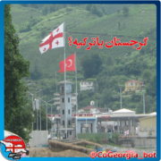 اقامت ترکیه یا گرجستان
