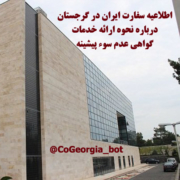 اطلاعیه سفارت درباره ارائه گواهی عدم سوء پیشینه