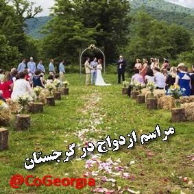 مراسم ازدواج در گرجستان