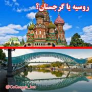 سفر به روسیه یا گرجستان؟