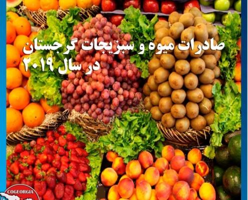 آمار صادرات میوه گرجستان