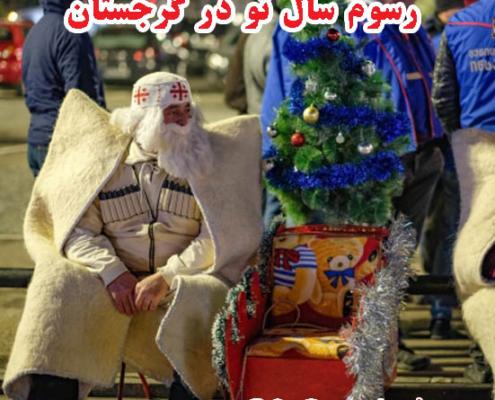 رسوم سال نو در گرجستان