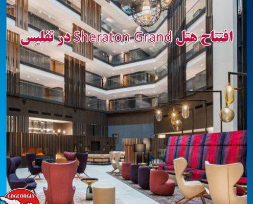 هتل Sheraton در تفلیس