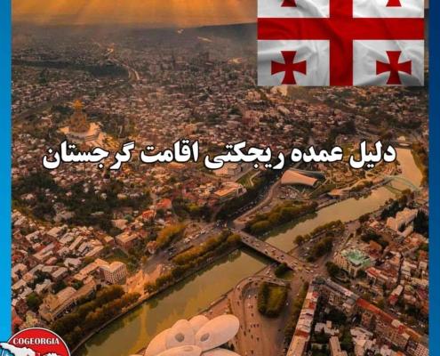 دلیل عمده ریجکتی اقامت گرجستان