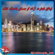 توافق تجارت آزاد گرجستان با هنگ کنگ