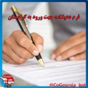 دعوتنامه گرجستان