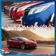 واردات خودرو به گرجستان