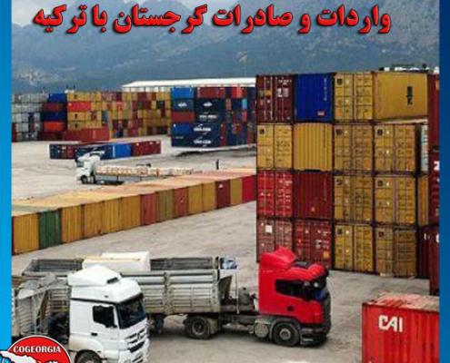 واردات و صادرات گرجستان با ترکیه