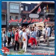 آمار گردشگران در گرجستان
