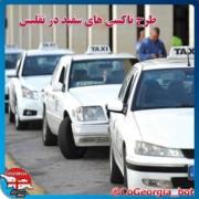طرح تاکسیهای سفید تفلیس
