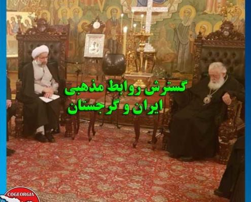 روابط مذهبی ایران وگرجستان