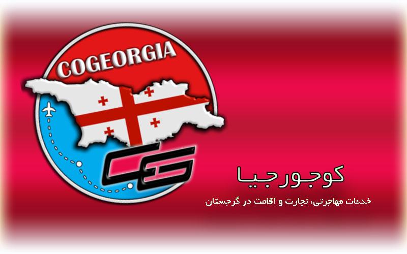 درباره شرکت کوجورجیا