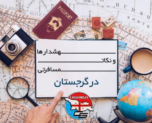 نکات مهم مسافرتی گرجستان