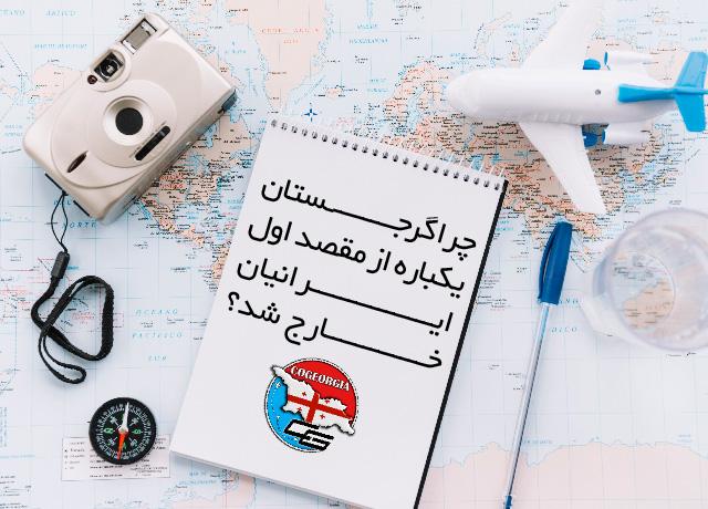 مقصد اول ایرانیان